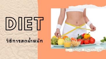 วิธีการลดน้ำหนัก Diet
