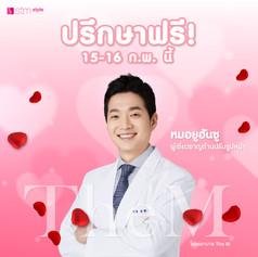 งานปรึกษาศัลยกรรมเกาหลี