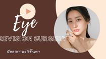 ศัลยกรรมแก้ตา INIQUE PLASTIC SURGERY