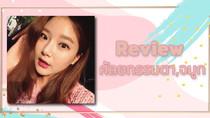 Review ศัลยกรรมตา + จมูก