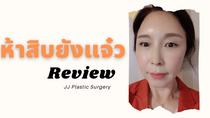 รีวิวศัลยกรรมย้อนวัย JJ Plastic Surgery