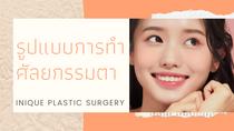 ศัลยกรรมตา INIQUE Plastic Surgery
