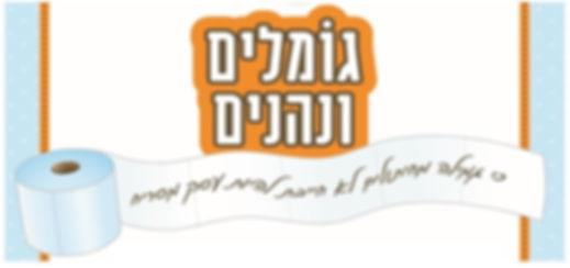החייאת תינוקות בתל אביב בסטודיו הופ'לה