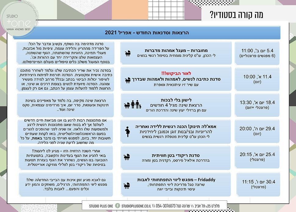 לוח ארועים אפריל 21.jpg