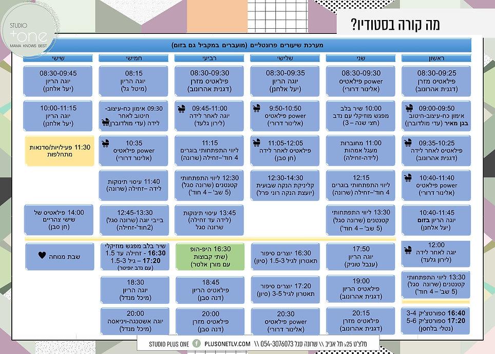 לוח מנויים יוני 21.jpg