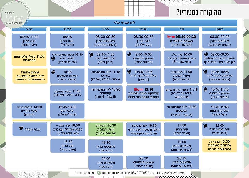לוח מנויים אפריל 21.jpg