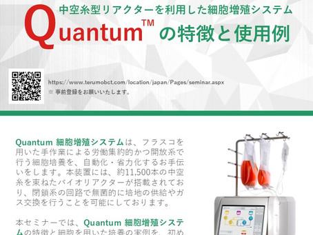 テルモBCT社 中空糸型リアクターを利用した細胞増殖システム Quantum™ の特徴と使用例