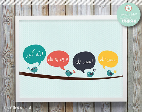 Tasbih - الباقيات الصالحات