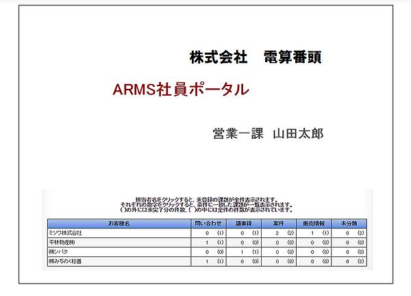 ARMSPORTAL-001.png