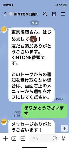 初期画面LINE.jpg