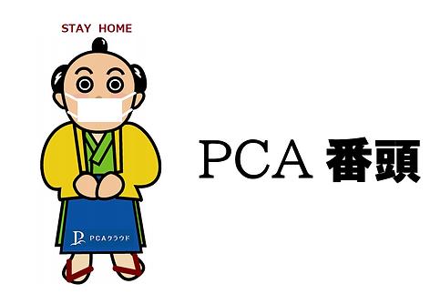 PCA番頭LOGO.png