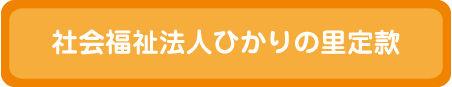 teikan_b.jpg