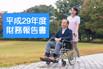 【平成29年度】法人・施設概要財務報告書