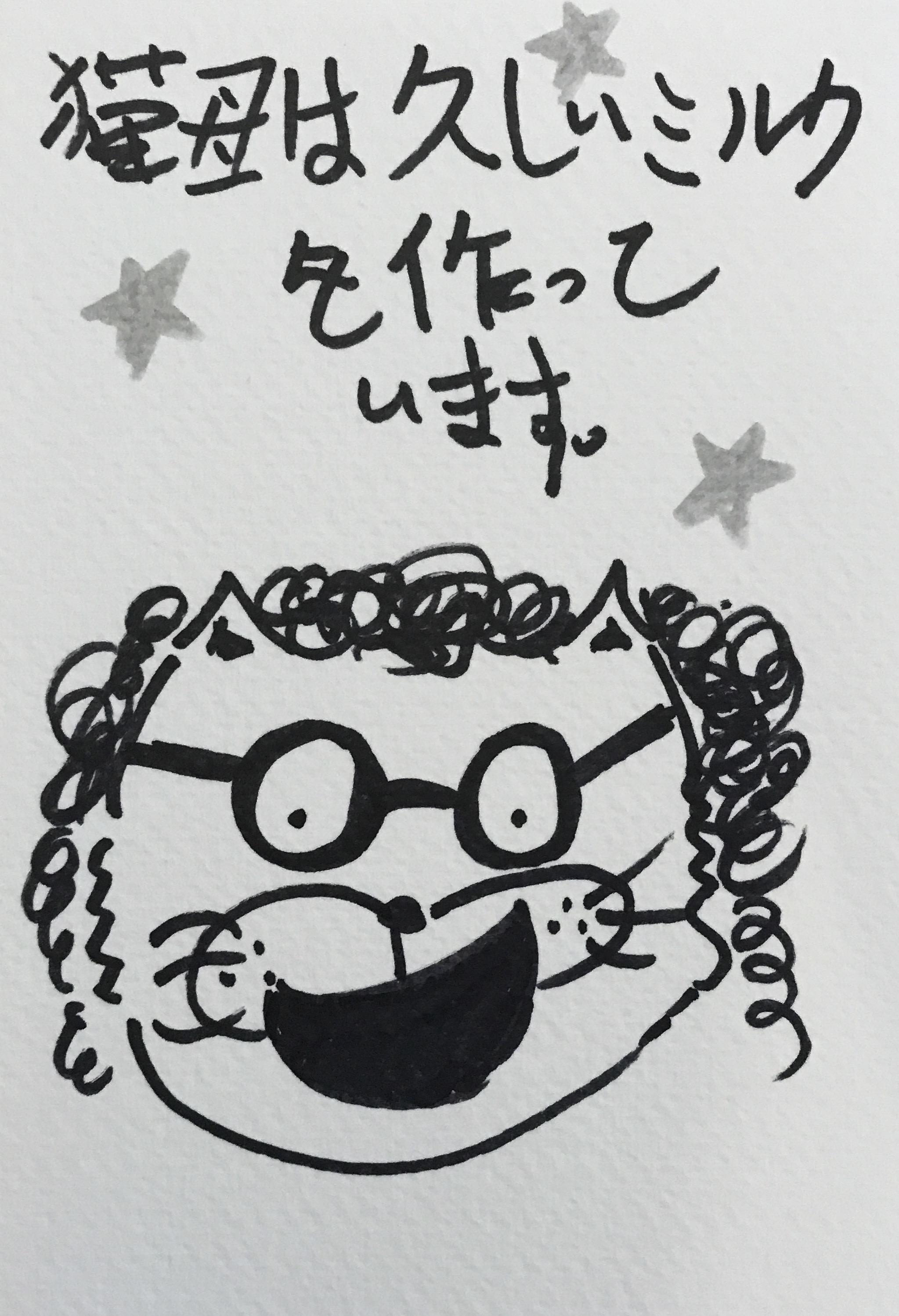 猫おばあさんは久しいミルクを作っていただきますよ Mother Cat is making us old style miylk 日本語 日本 描く ペン 葉書 artwork postcard dr