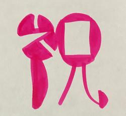 Celebrate 祝う 日本語 日本 書道 ペン art marker graffiti bubbles ink kawaii
