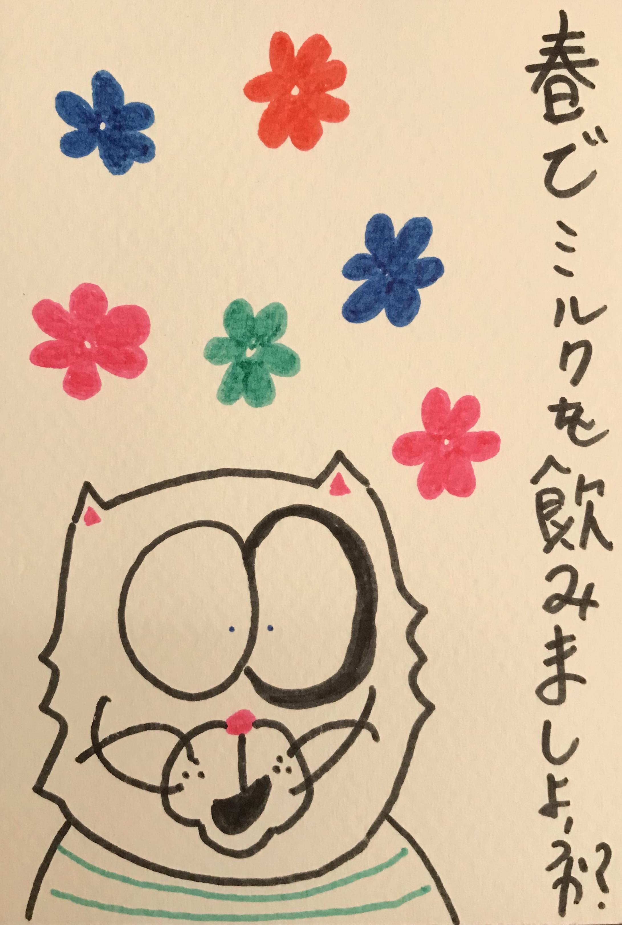 Flowery Kitten Do you drink miylk in spring