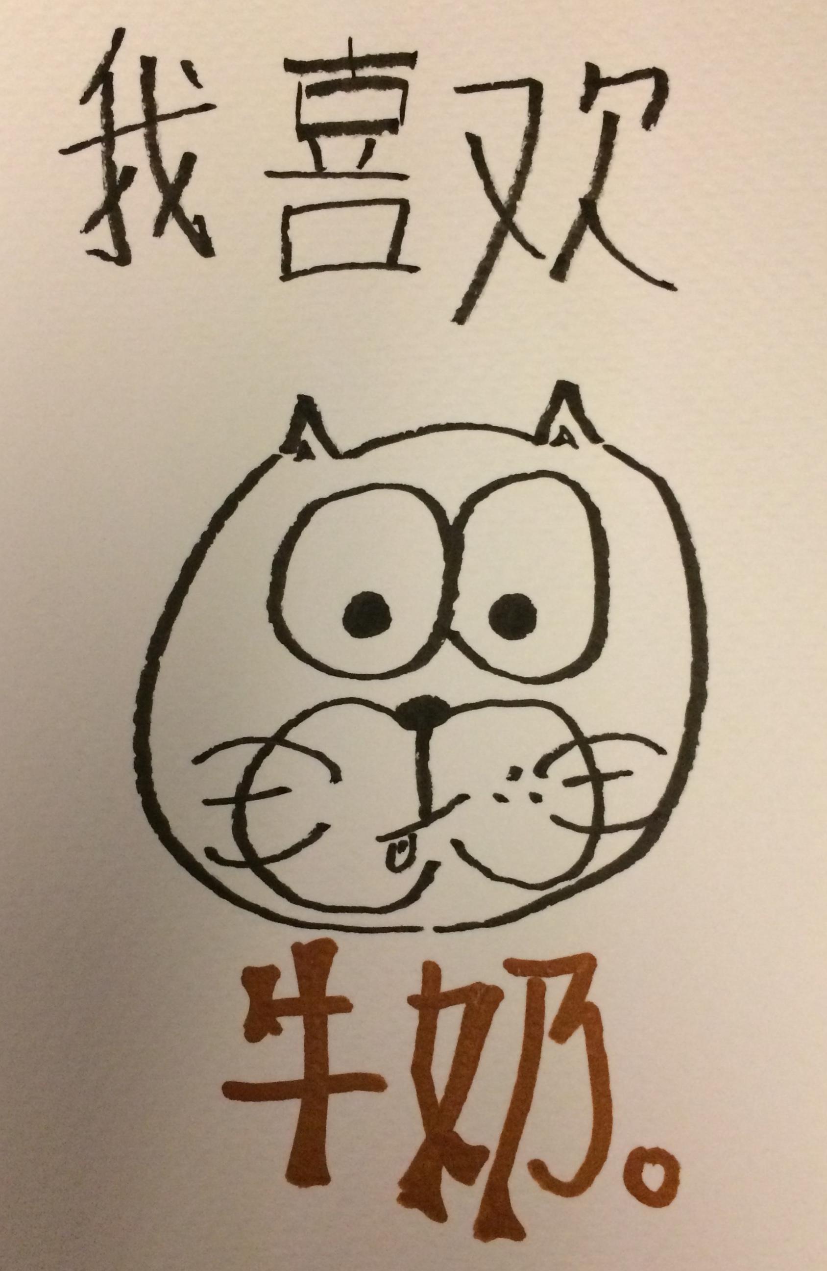 我喜欢牛奶 かわいい ドイツ語 仔猫 描く コミックス comics kitten kätzchen drawing ink