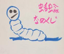 心苦しい蛞蝓