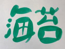 Nori Seaweed 海苔 日本語 日本 書道 ペン art marker graffiti bubbles ink kawaii