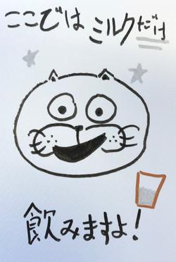 ここでミルクだけ飲みますよ 日本語 日本 描く かわいい コミックス ペン art drawing comic manga cartoon ink kawaii