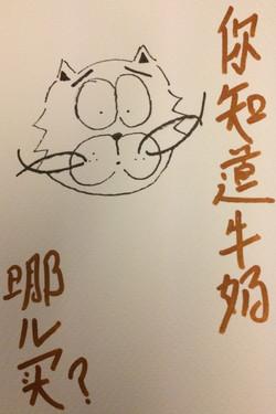 你知道牛奶哪儿买 かわいい ドイツ語 仔猫 描く コミックス comics kitten kätzchen drawing ink