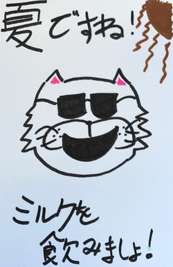 夏ですねーミルクを飲みましょう 日本語 書道 かわいい ぺん kawaii draw ink calligraphy art cartoon