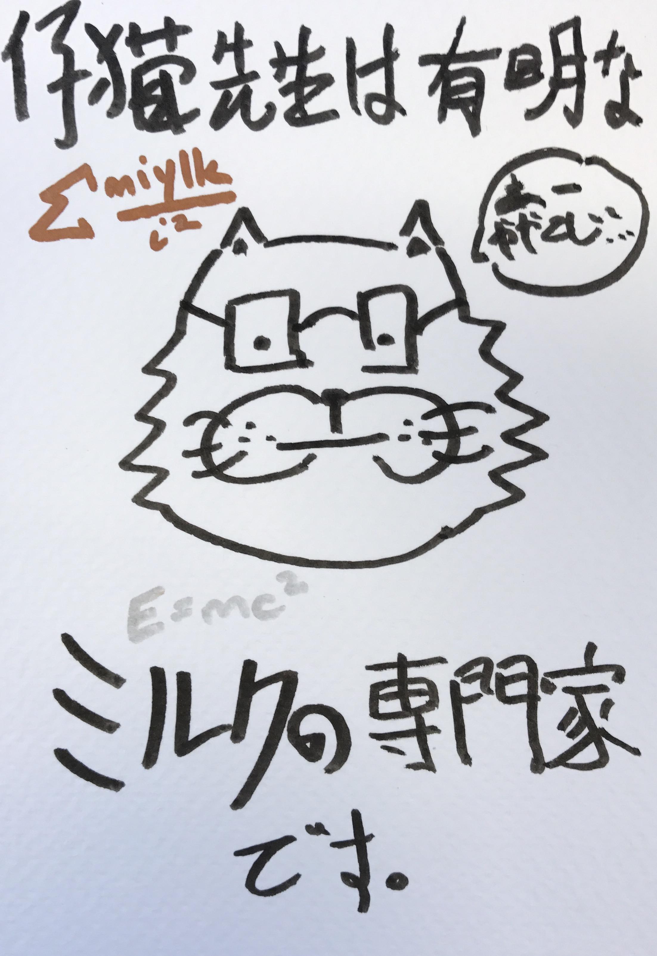 仔猫先生は有名なミルクの専門家です 日本語 日本 描く かわいい コミックス ペン art drawing comic manga cartoon ink kawaii