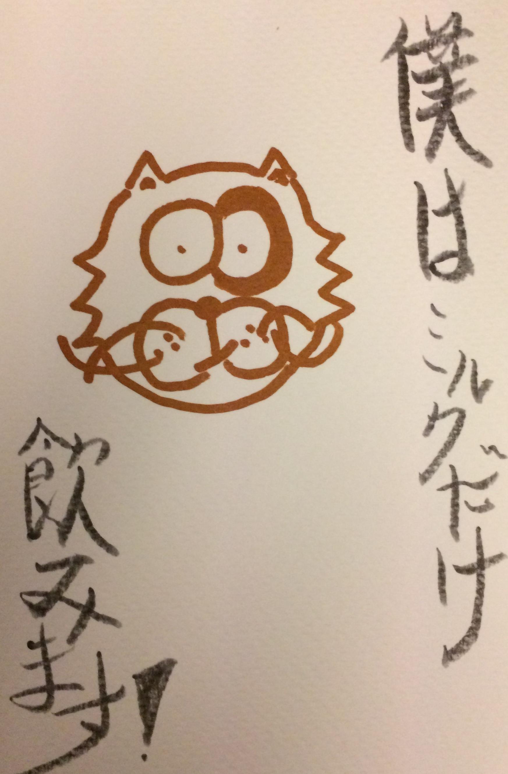 僕はミルクだけ飲みます かわいい ドイツ語 仔猫 描く コミックス comics kitten kätzchen drawing ink