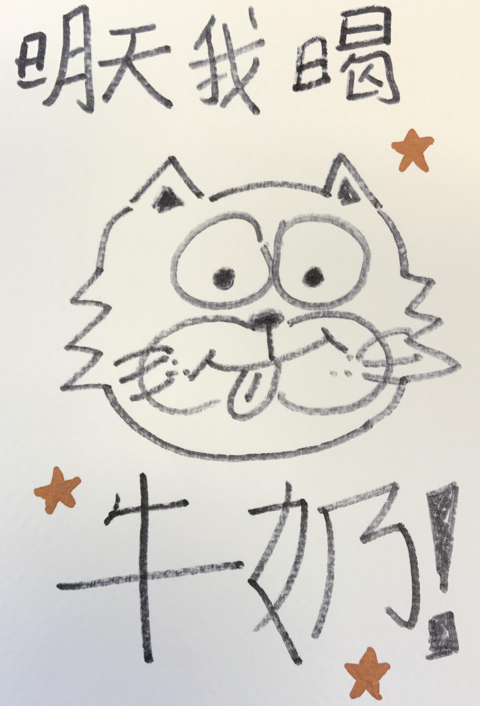 明天我喝牛奶 汉语 中国 猫子 描く かわいい コミックス ペン art drawing comic manga cartoon ink kawaii