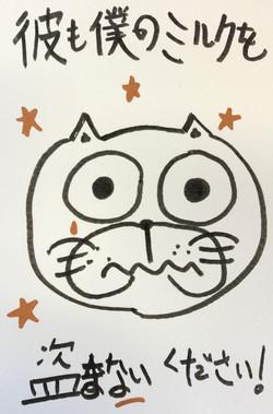 誰も僕のミルクを盗まなさい 日本語 日本 描く かわいい コミックス ペン art drawing comic manga cartoon ink kawaii