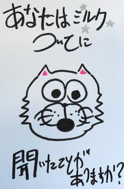 あなたがミルクについて聞いたことがありますが日本語 書道 かわいい ぺん kawaii draw ink calligraphy art cartoon