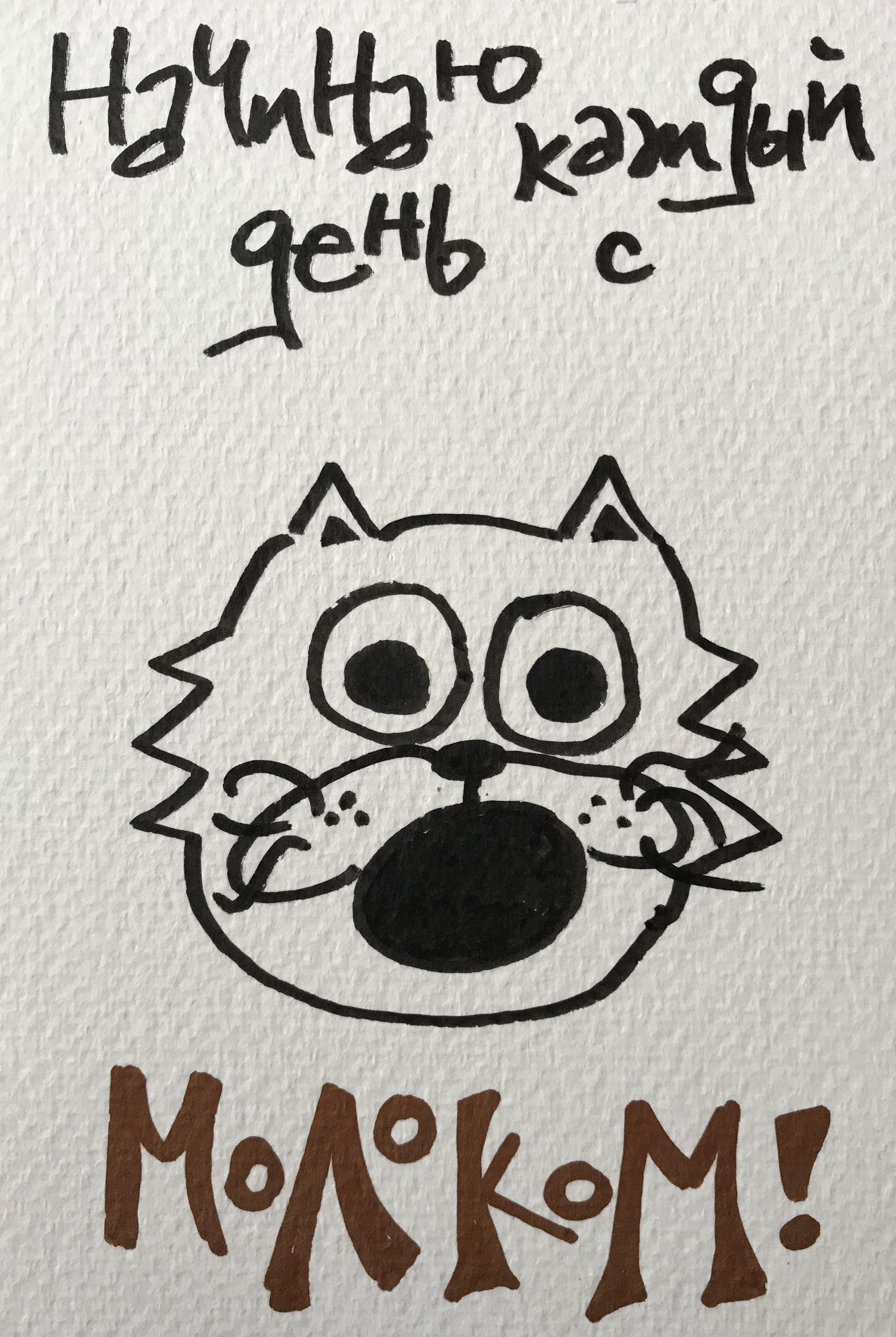 Начинаю каждый день с молоком котёнок miylk kitten art postcard marker calligraphy typography kawaii