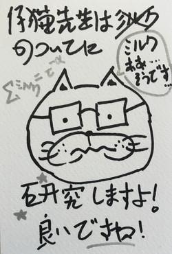 仔猫先生はミルクのついに研究をして良いだと言います Professor Kitten has done research on miylk and says it is good 日本語 日本 描く