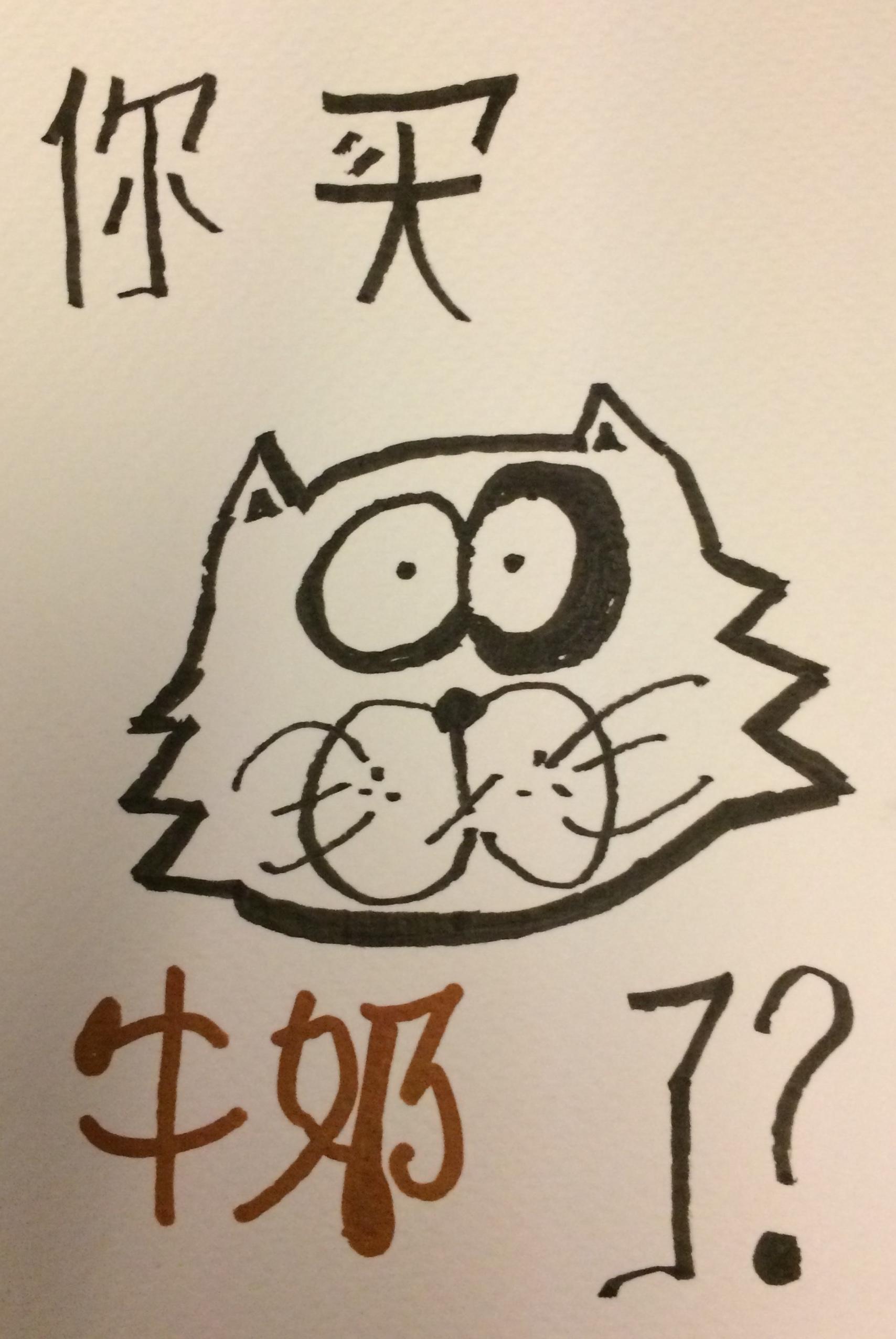 你买牛奶了 かわいい ドイツ語 仔猫 描く コミックス comics kitten kätzchen drawing ink