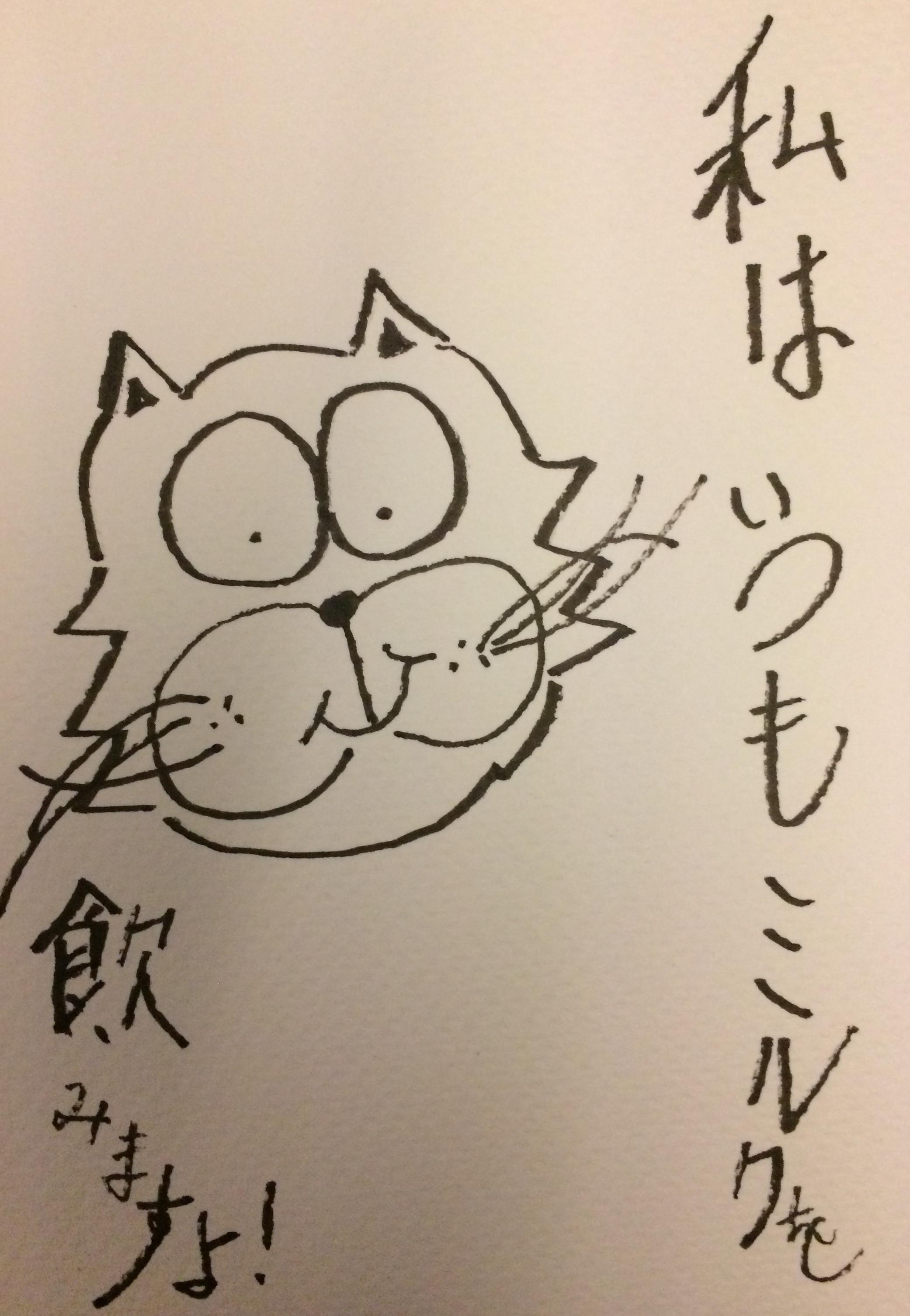 私はいつもミルクを飲みますよ かわいい ドイツ語 仔猫 描く コミックス comics kitten kätzchen drawing ink