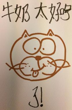 牛奶太好吃了 かわいい ドイツ語 仔猫 描く コミックス comics kitten kätzchen drawing ink