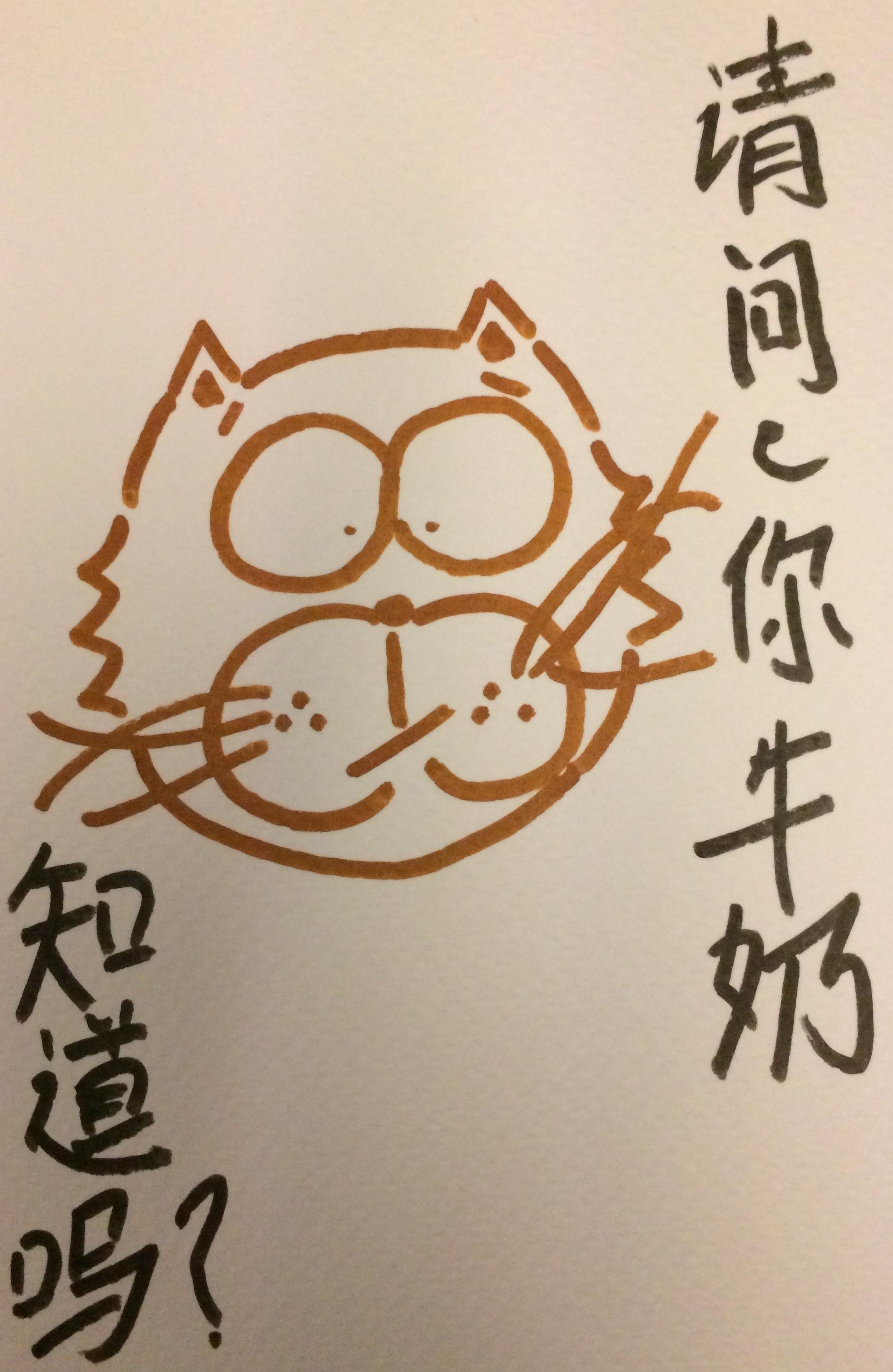 请问,你牛奶知道吗 かわいい ドイツ語 仔猫 描く コミックス comics kitten kätzchen drawing ink