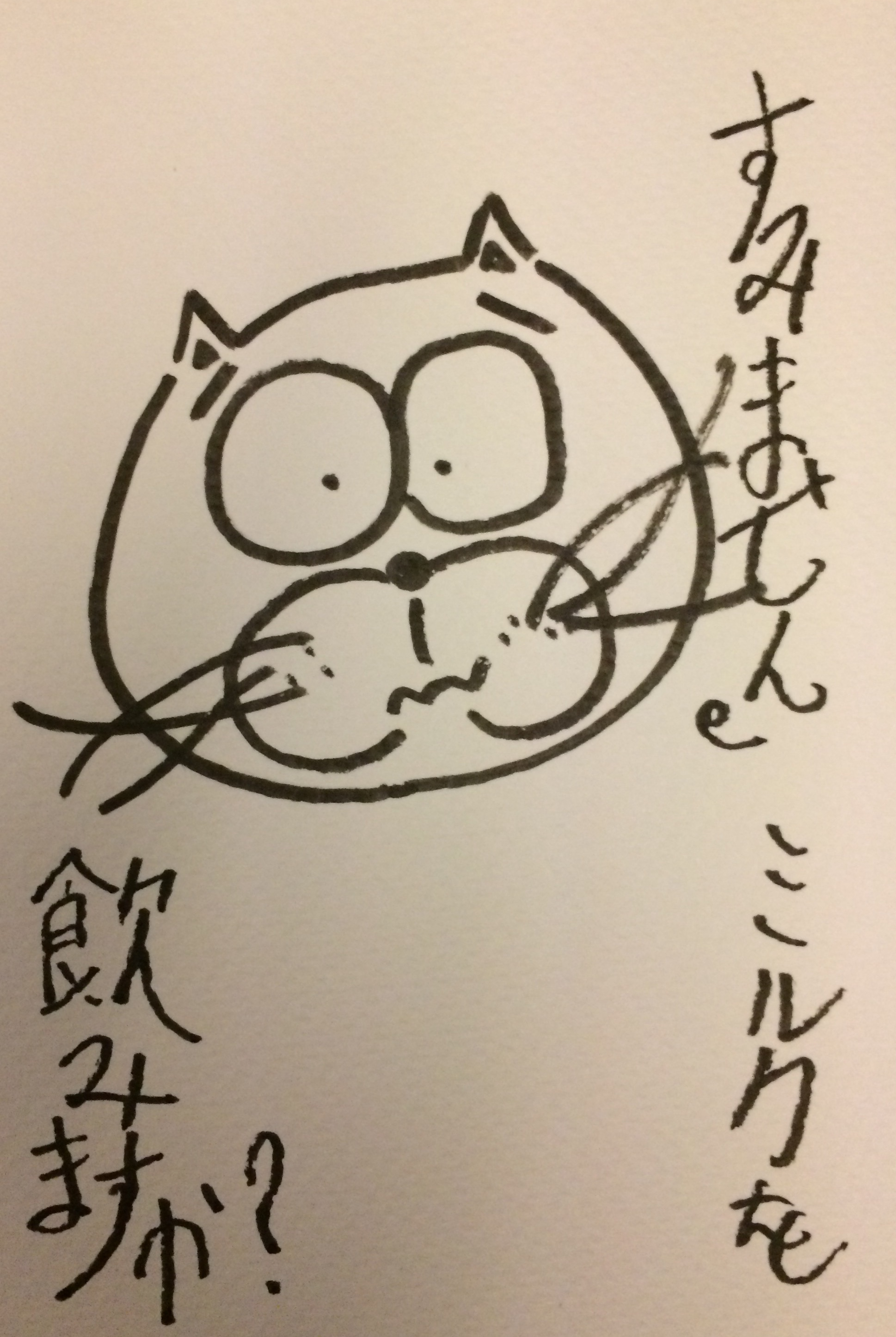 すみません、ミルクを飲みますか かわいい ドイツ語 仔猫 描く コミックス comics kitten kätzchen drawing ink
