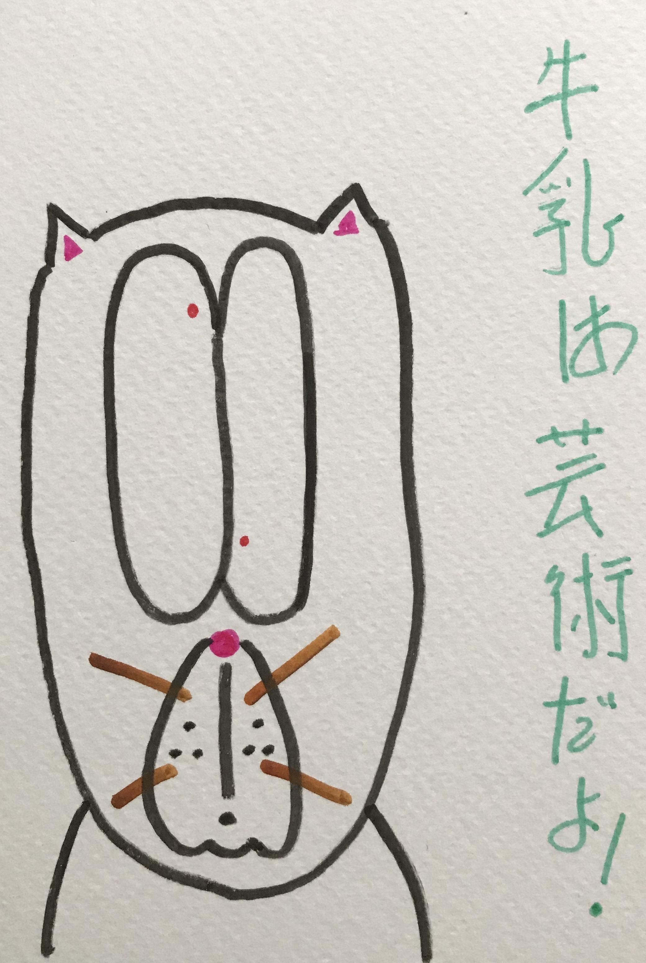 Miylk is art Japanese