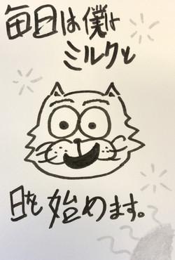 毎日は僕はミルクと日を始めます 日本語 日本 描く かわいい コミックス ペン art drawing comic manga cartoon ink kawaii