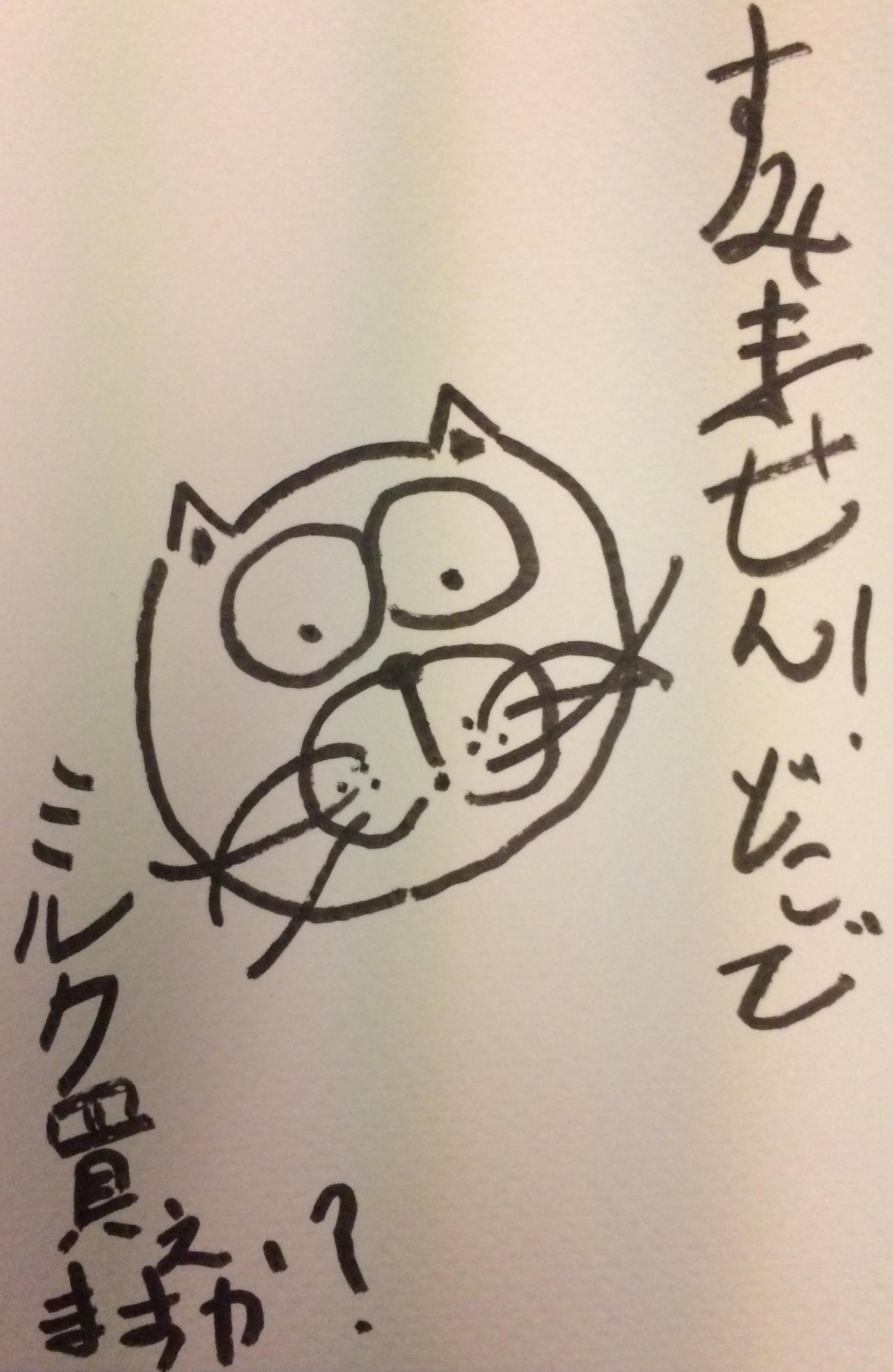すみません!どこでミルク買えますか かわいい ドイツ語 仔猫 描く コミックス comics kitten kätzchen drawing ink