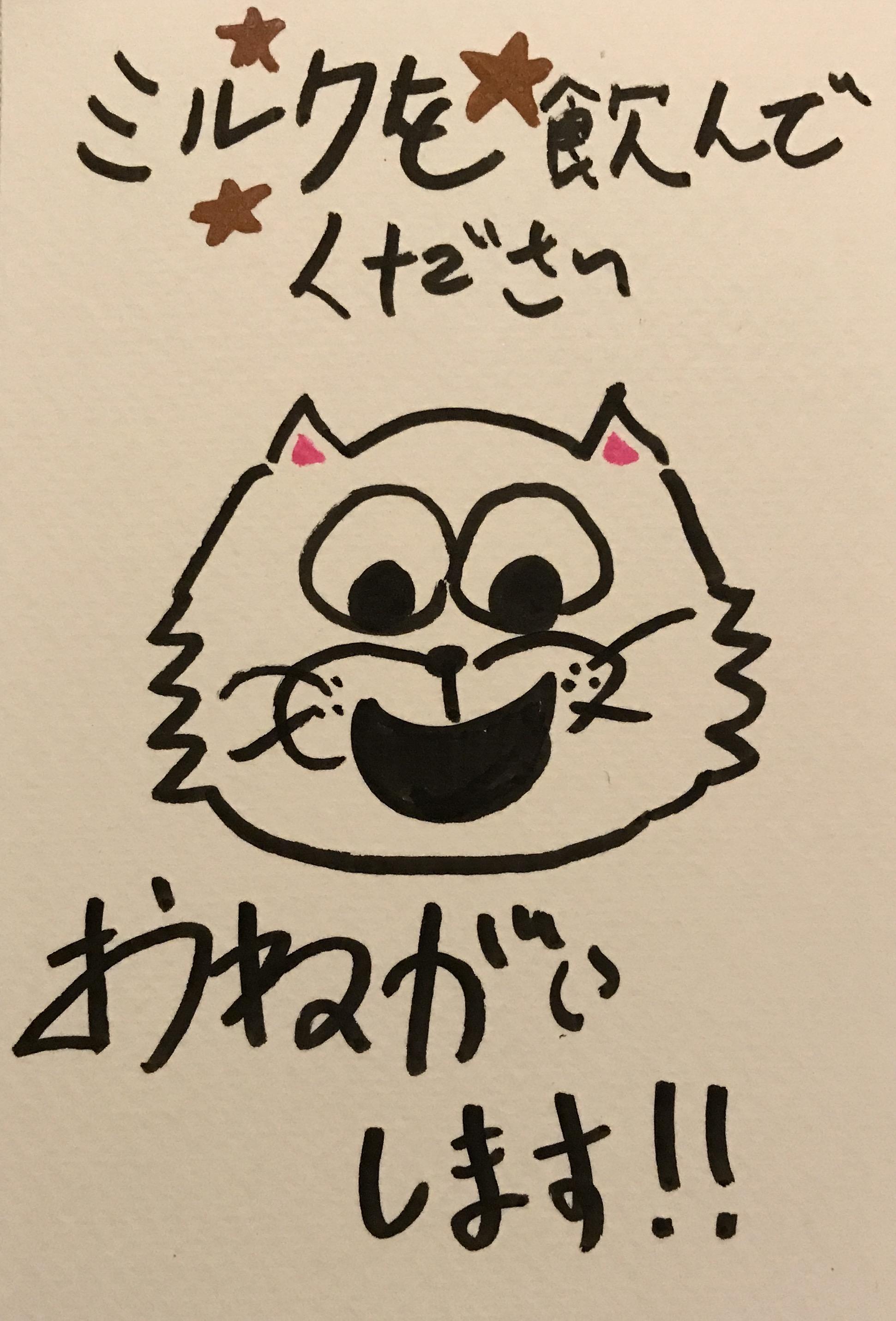 ミルクを飲んでくださいお願いします 日本語 書道 かわいい ぺん kawaii draw ink calligraphy art cartoon