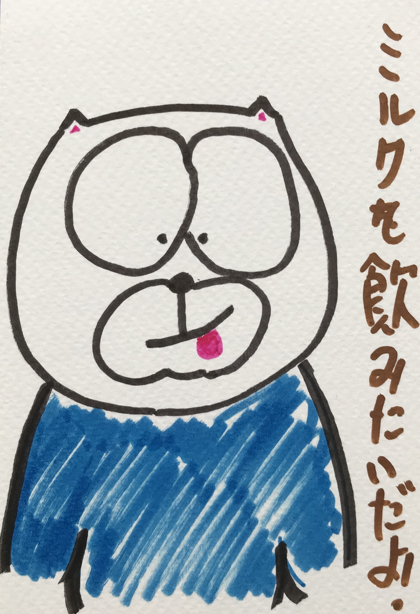 I want to drink miylk! Japanese