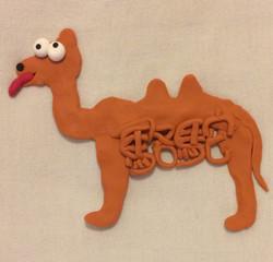 嬉しい駱駝