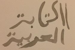الكتابة العربية