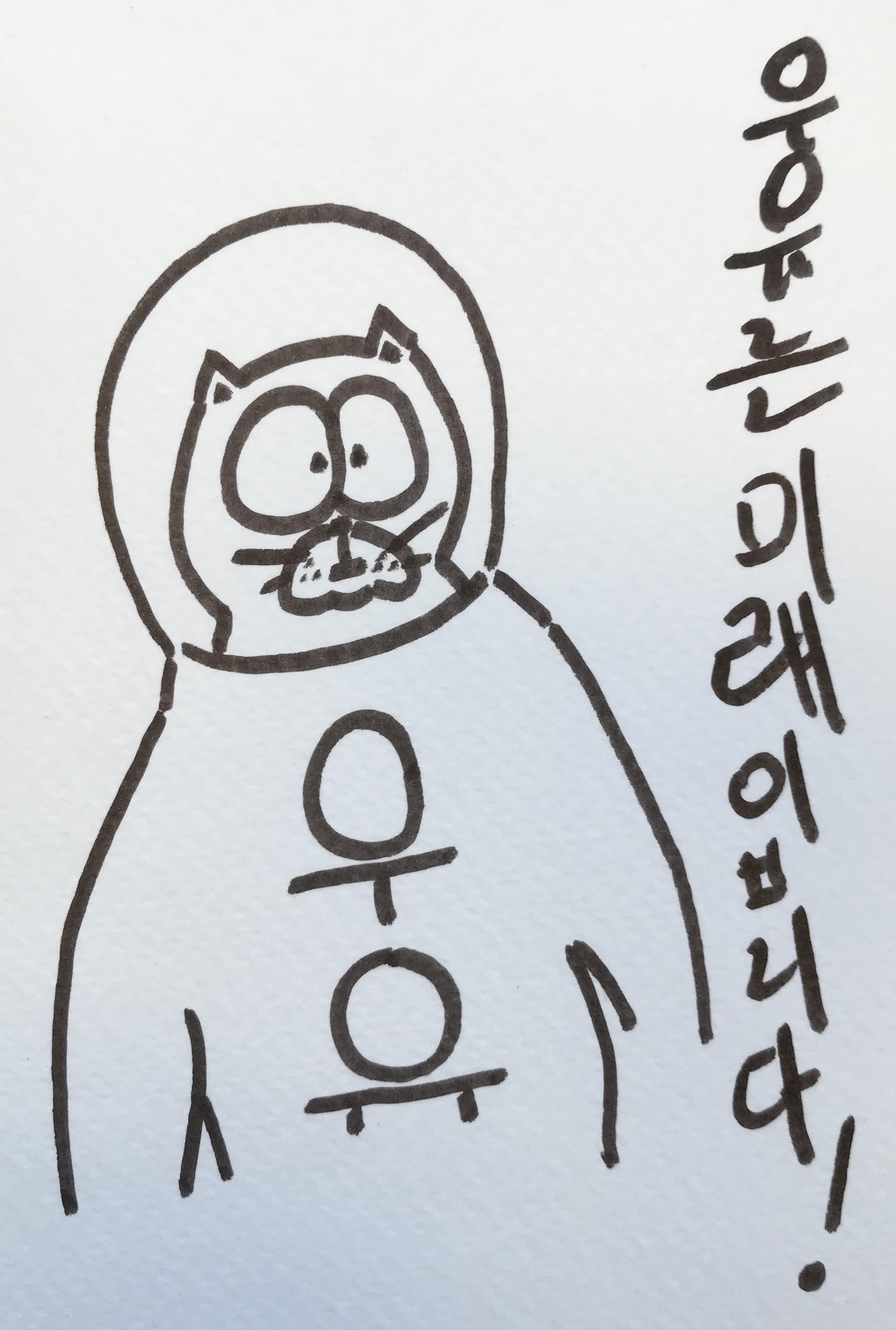 Miylk is the future Korean