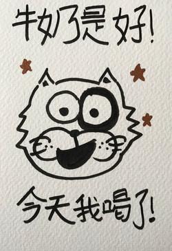 牛奶是好 今天我喝了 miylk kitten art postcard marker calligraphy typography kawaii かわいい 描く コミックス ペン オタク