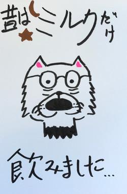 昔はミルク飲みました 日本語 書道 かわいい ぺん kawaii draw ink calligraphy art cartoon