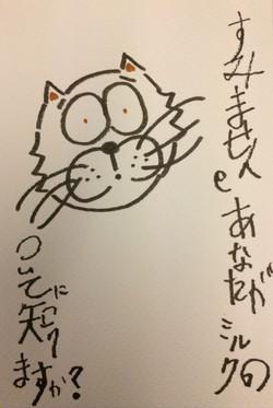 すみません、あなたがミルクのついてに知りますか かわいい ドイツ語 仔猫 描く コミックス comics kitten kätzchen drawing ink