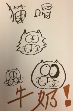 猫喝牛奶 かわいい ドイツ語 仔猫 描く コミックス comics kitten kätzchen drawing ink